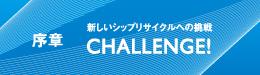 序章: 新しいシップリサイクルへの挑戦